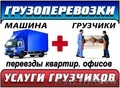 Грузоперевозки по Баранулу..Услуги грузчиков...Газель