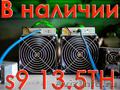 Antminer S9-13.5TH/s в наличии в Москве