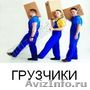 услуги грузчиков грузоперевозки в Краснодаре