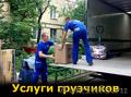 услуги Грузчиков 12/