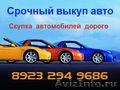 Быстро продать автомобиль в Красноярске за достойные деньги. Перекупы авто.