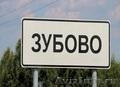Участки в коттеджном посёлке Зубовский парк