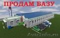 Производственная база по адресу: г. Уфа,  ул. Зелинского 15