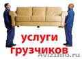 услуги Грузчиков- 8-951-132-78-11 Грузоперевозки