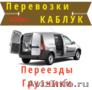 Грузоперевозки Каблук /Переезды Каблук /Грузчики