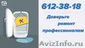 Ремонт холодильников на дому в СПб