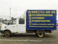 Грузовое такси 8 (999) 721-60-60