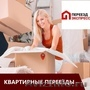 Переезд квартиры с грузчиками 8 (999) 721-60-60