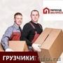Грузчики Воронеж 8 (999) 721-60-60