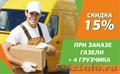 Грузовое такси Воронеж.Грузчики недорого.8 (930) 011-18-78