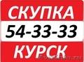 Покупаю ноутбуки и сотовые телефоны, цифровые камеры в Курске, т.8-910-740-33-33