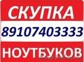 СКУПКА-НОУТБУКОВ-КУРСК.РФ 8-910-740-33-33 СРОЧНЫЙ ВЫКУП НОУТБУКОВ В КУРСКЕ