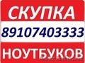СКУПКА НОУТБУКОВ В КУРСКЕ 8-91О-74О-ЗЗ-ЗЗ