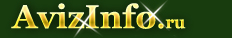 Бизнес услуги в России,предлагаю бизнес услуги в России,предлагаю услуги или ищу бизнес услуги на AvizInfo.ru - Бесплатные объявления Россия